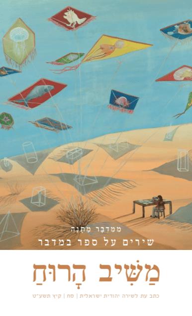 מִמִּדְבָּר מַתָּנָה – שירים על ספר במדבר
