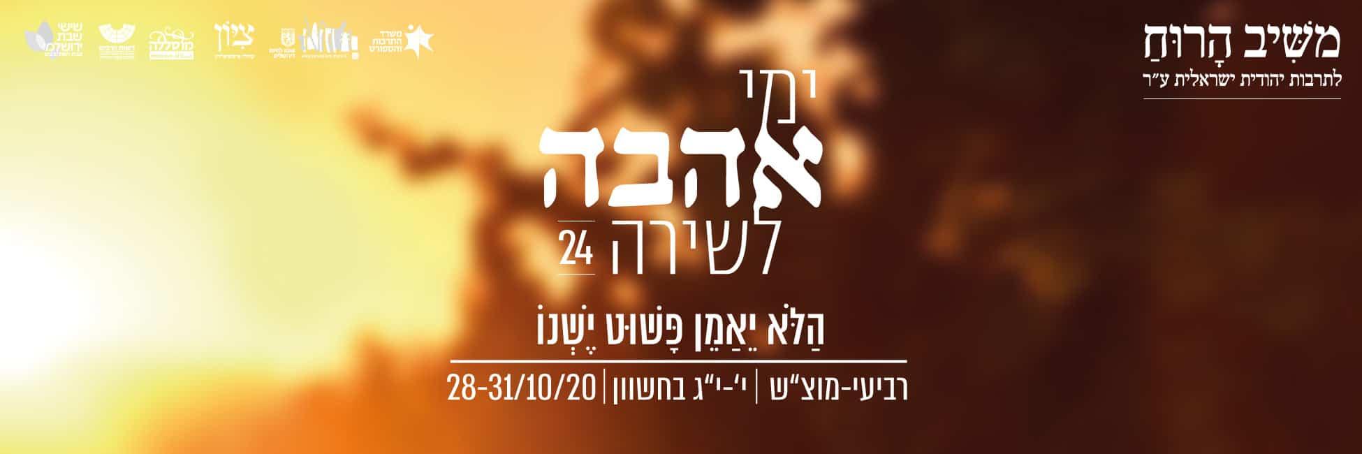 ימי אהבה לשירה של משיב הרוח (28-31/10)